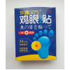 Пластырь от сухих мозолей, натоптышей, шипиц Salicylic Acid and Phenol Plasters Китай
