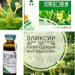 """Элексир """"Шуан Хуан Лянь"""" Природный  (травянной) антибиотик.  Лучшее средство от вирусор  (Shuang Huang Lian)."""