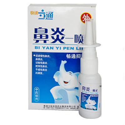 Детский спрей в нос BiYanYi Pen Ling « Китайская аптека