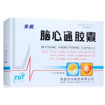 капсулы для сердца и сосудов Бучанская капсула buchang naoxintong capsule при ишемии.