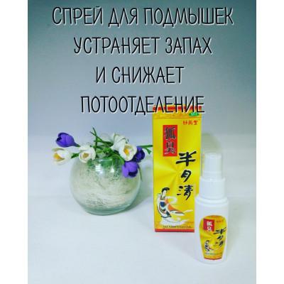 Спрей для подмышек - устраняет запах и снижает потоотделение. Убирает микробы из за которых появляется неприя
